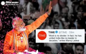 टाइम मैग्जीन का यू-टर्न, अब मोदी को बताया देश को जोड़ने वाला नेता