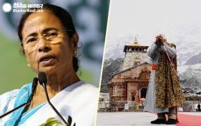 PM मोदी की केदारनाथ यात्रा पर TMC का विवाद, EC में शिकायत