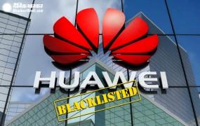 दुनिया की सबसे बड़ी टेलीकॉम कंपनी Huawei को अमेरिका ने किया ब्लैक लिस्टेड