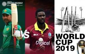 World Cup 2019 : वेस्टइंडीज की घातक गेंदबाजी, पाकिस्तान को 7 विकेट से हराया