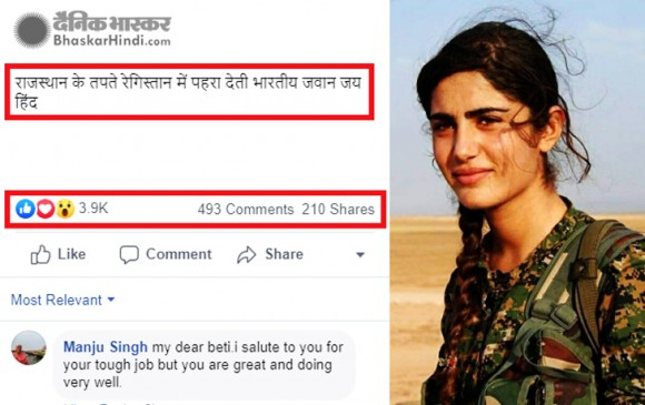 Fake News: क्या रेगिस्तान में पहरा देने वाली महिला भारतीय सैनिक है ?