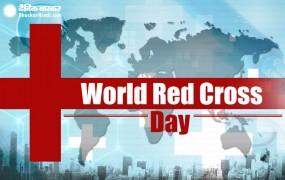 World Red Cross Day 2019: आपात स्थिति में हमेशा तत्पर रहती है संस्था, ऐसे हुई शुरुआत