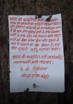नक्सलियों ने की बड़ी वारदात, तेंदुपत्ता फड़ में लगाई आग, पेड़ पर चिपकाया धमकी भरा परचा