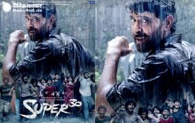सुपर 30: रिलीज हुआ फिल्म का पोस्टर, बारिश में भीगते नजर आ रहे ऋतिक