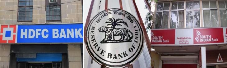 नियम उल्लंघन मामला: HDFC के बाद RBI ने साउथ इंडियन बैंक पर लगाया जुर्माना