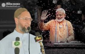 300 सीट जीत कर हिंदुस्तान पर मनमानी नहीं कर सकते मोदी: ओवैसी