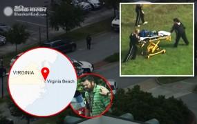 अमेरिका के वर्जीनिया बीच पर गोलीबारी, 12 की मौत, कई घायल