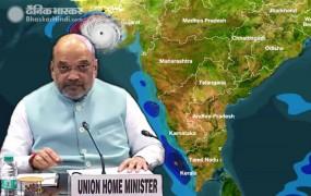 चक्रवात 'वायु' को लेकर गृहमंत्री की हाई-लेवल मीटिंग, तैयारियों की समीक्षा