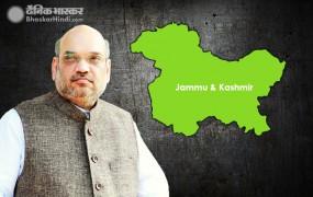 जम्मू-कश्मीर का नए सिरे से हो सकता है परिसीमन, गृहमंत्री शाह ने की बैठक