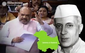 अमित शाह बोले- एक तिहाई कश्मीर हमारे साथ नहीं, नेहरू को बताया जिम्मेदार