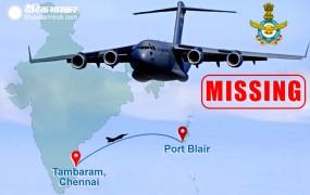 IAF का ऐलान, लापता AN-32 विमान की सूचना देने वाले को मिलेगा 5 लाख रुपए का इनाम