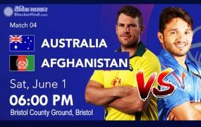 पांच बार की चैम्पियन ऑस्ट्रेलिया से भिड़ेगा अफगानिस्तान, जानें कितनी मजबूत है टीमें