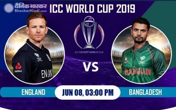 इंग्लैंड ने बांग्लादेश को 106 रनों से हराया, 8 साल बाद टूटा रिकॉर्ड
