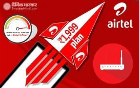 Bharti Airtel ने पेश किए खास ब्रॉडबैंड प्लान, मिलेगा इतना फायदा