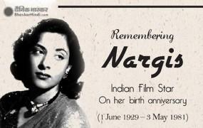 Nargis Birthday: किसी फिल्मी लव स्टोरी से कम नहीं थी नरगिस और सुनील दत्त की प्रेम कहानी