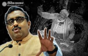 राम माधव का दावा- कांग्रेस का रिकॉर्ड तोड़ेंगे PM मोदी, 2047 तक सत्ता में रहेगी बीजेपी