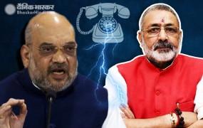 इफ्तार पर गिरिराज के बयान से अमित शाह नाराज, फोन पर लगाई फटकार