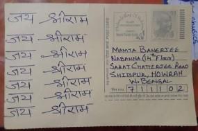 जले पर नमक, ममता बनर्जी को 10 लाख जयश्री राम लिखे पोस्ट कार्ड भेजेगी BJP