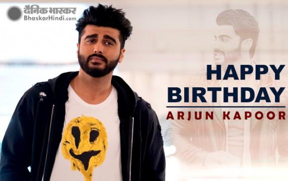 Arjun Kapoor b'day: अपने रिलेशन को लेकर रहते हैं सुर्खियों में, ऐसे की कॅरियर की शुरुआत