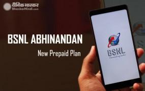 BSNL ने पेश किया नया प्लान, 151 रुपए में हर रोज 1 जीबी डेटा और अनलिमिटेड कॉलिंग