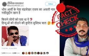 Fake News : क्या भीम आर्मी प्रमुख चंद्रशेखर का नाम नसीमुद्दीन है ?