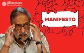 चुनाव में हार पर बोले कांग्रेस नेता आनंद शर्मा- मेनिफेस्टो पर नहीं दिया ध्यान