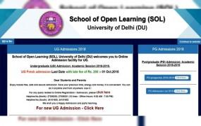 दिल्ली यूनिवर्सिटी में ओपन लर्निंग कोर्स के लिए आवेदन जारी, ऐसे मिलेगा एडमिशन