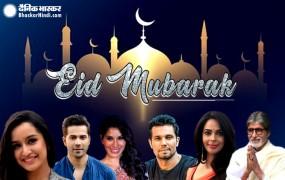 बॉलीवुड और टीवी सेलेब्स ने दी फैंस को ईद की बधाई, इस अंदाज में किया विश