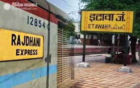 इटावा: राजधानी एक्सप्रेस की चपेट में आने से चार यात्रियों की मौत, 6 घायल