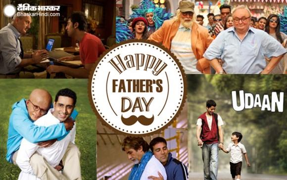 Father's Day 2019: पिता और पुत्र के साइलेंट लव पर आधारित बॉलीवुड की ये फिल्में