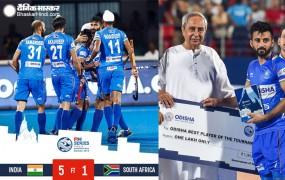 FIH Series Finals: भारत ने फाइनल में साउथ अफ्रीका को 5-1 से हराकर जीता खिताब