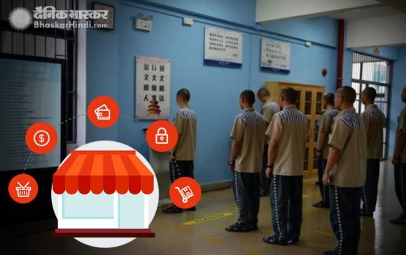 अब से जेल में बैठे कैदी भी कर सकेंगे ऑनलाइन शॉपिंग
