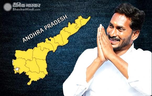 आंध्र प्रदेश: जगनमोहन सरकार में होंगे 5 उप-मुख्यमंत्री, कल लेंगे शपथ