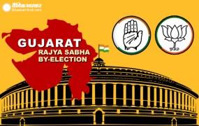 गुजरात राज्यसभा उपचुनाव: कांग्रेस-बीजेपी के उम्मीदवार आज दाखिल करेंगे नामांकन