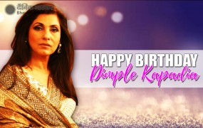 Dimple Kapadia Birthday: बॉबी के दौरान प्रेग्नेंट थी एक्ट्रेस, सुर्खियों में रहा टॉपलेस सीन