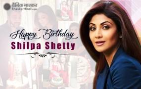 Happy Birthday Shilpa: जानें शिल्पा की लाइफ के वे किस्से, जिन्होंने बनाया उन्हें स्टार
