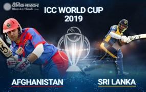 World Cup 2019 : वर्षा बाधित मैच में अफगानिस्तान की हार, श्रीलंका 34 रनों से जीता