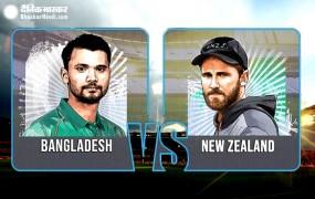 World Cup 2019: बांग्लादेश ने न्यूजीलैंड को दिया 245 रनों का लक्ष्य, हैनरी ने झटके 4 विकेट