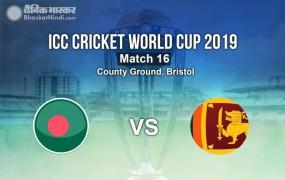 World Cup 2019: बारिश के कारण श्रीलंका-बांग्लादेश का मैच रद्द, टॉस भी नहीं हो सका