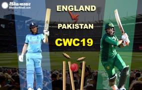 World Cup 2019 : पाकिस्तान ने दी इंग्लैंड को 14 रनों से शिकस्त, बटलर-रूट के शतक नहीं आए काम