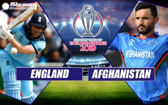 World Cup 2019 : इंग्लैंड ने अफगानिस्तान को 150 रनों से हराया, मॉर्गन ने 57 गेंद में जड़ा शतक