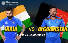 World Cup 2019: शमी की हैट्रिक ने भारत को जिताया, अफगानिस्तान 213 पर आलआउट