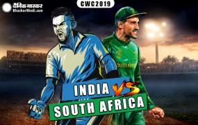 World Cup 2019: भारत ने साउथ अफ्रीका को 6 विकेट से हराया, रोहित शर्मा ने जड़ा शतक