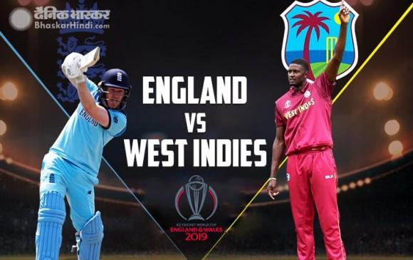 WC 2019 : इंग्लैंड ने विंडीज को 8 विकेट से हराया, आर्चर-वुड ने झटके 3-3 विकेट, रूट का शतक