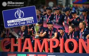 न्यूजीलैंड में होगा महिला वर्ल्ड कप का आयोजन, ICC ने जारी किया शेड्यूल