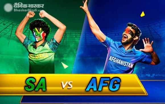 World Cup 2019: साउथ अफ्रीका ने अफगानिस्तानको9 विकेट से हराया, टूर्नामेंट में पहली जीत दर्ज की