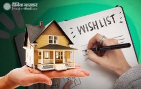 घर खरीदने जा रहे हैं तो ध्यान रखें ये 5 बातें, नहीं होगी भविष्य में परेशानी