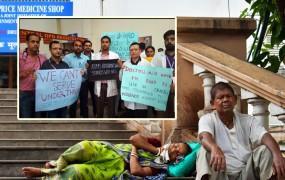 आज देशभर में डॉक्टरों की हड़ताल, इमरजेंसी को छोड़कर सभी सेवाएं बंद