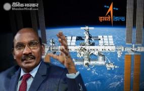 भारत भी लॉन्च करेगा अपना स्पेस स्टेशन, ISRO चीफ ने की घोषणा