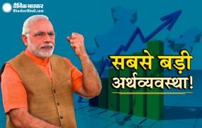 2019 में दुनिया की 5वीं सबसे बड़ी अर्थव्यवस्था बन जाएगा भारत: रिपोर्ट